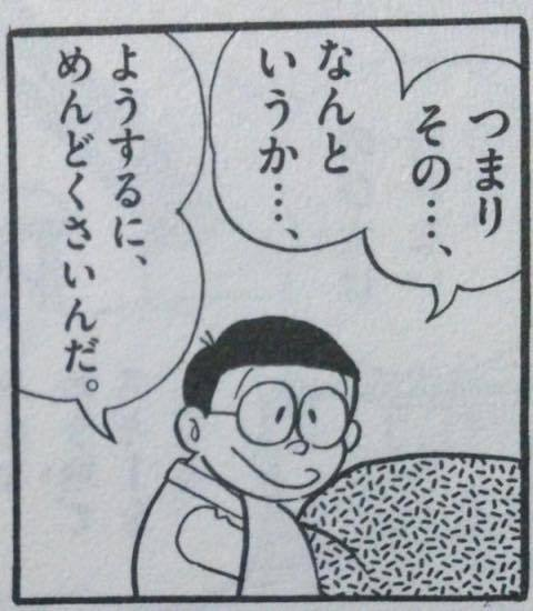 Image result for めんどくさい