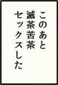 SKE松井珠理奈と横浜流星らの食事会写真が波紋、篠田麻里子が誘った?