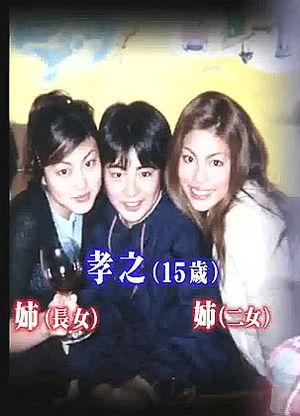 山田孝之 二人の姉との3ショット公開され「美男美女」と称賛