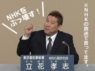 東横インに受信料19億円支払い命令 NHK勝訴