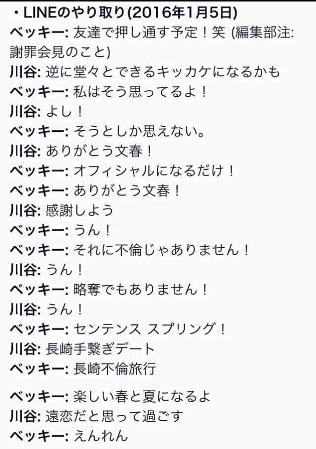 """ベッキーがフジ系「人生のパイセンTV」に約1年2カ月ぶりとなる""""復帰"""""""