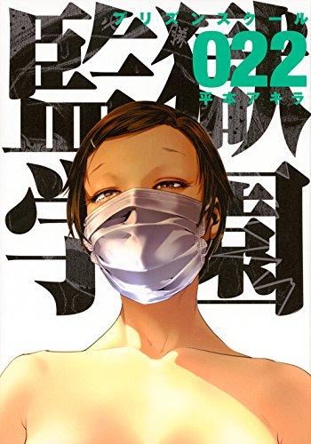 「監獄学園」原作・アニメ・ドラマ を語ろう!