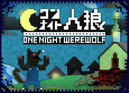 人狼ゲーム好きな人〜!