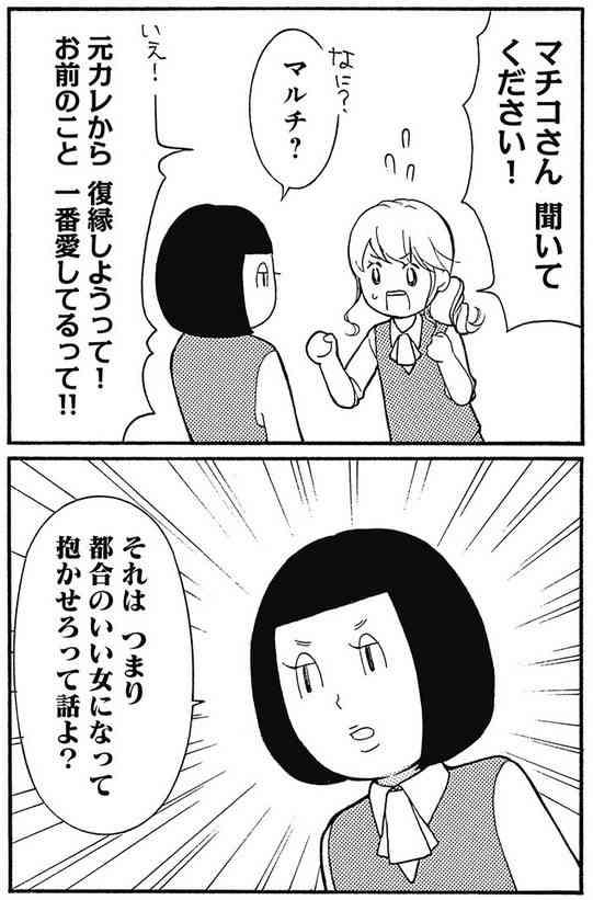 クズ男に未練がある人集まれ〜