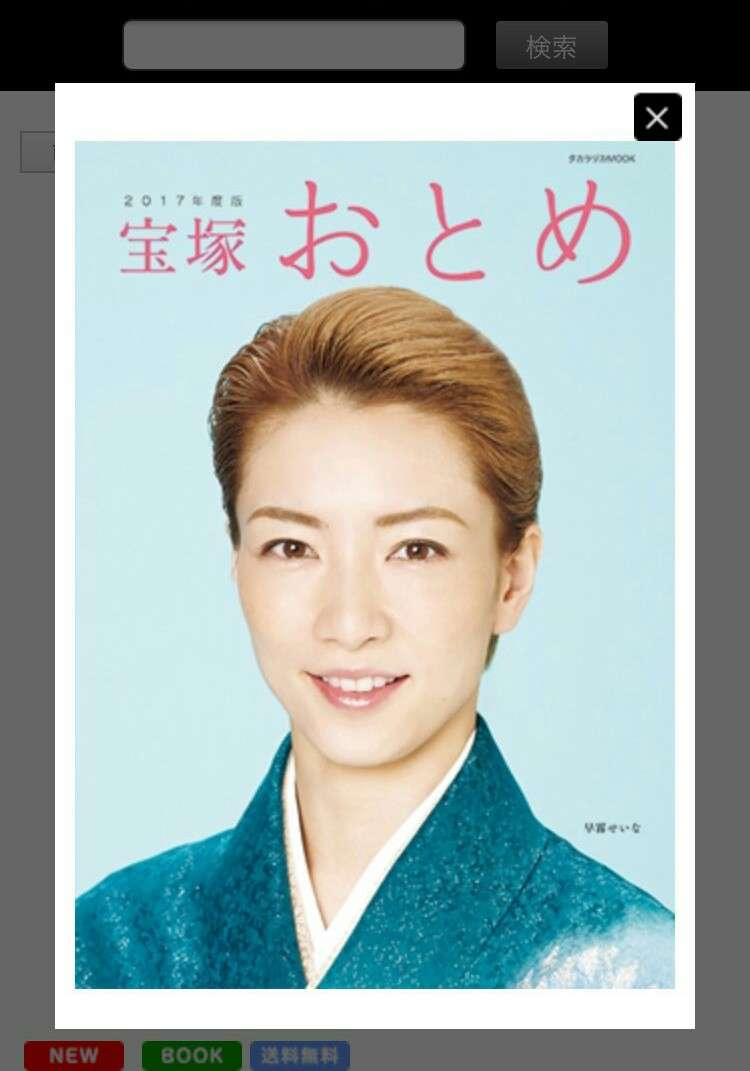 【画像】宝塚歌劇団【雑談】