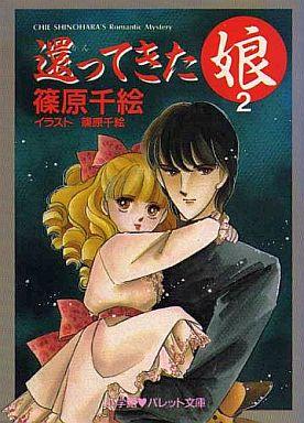 篠原千絵さんの漫画好きな方