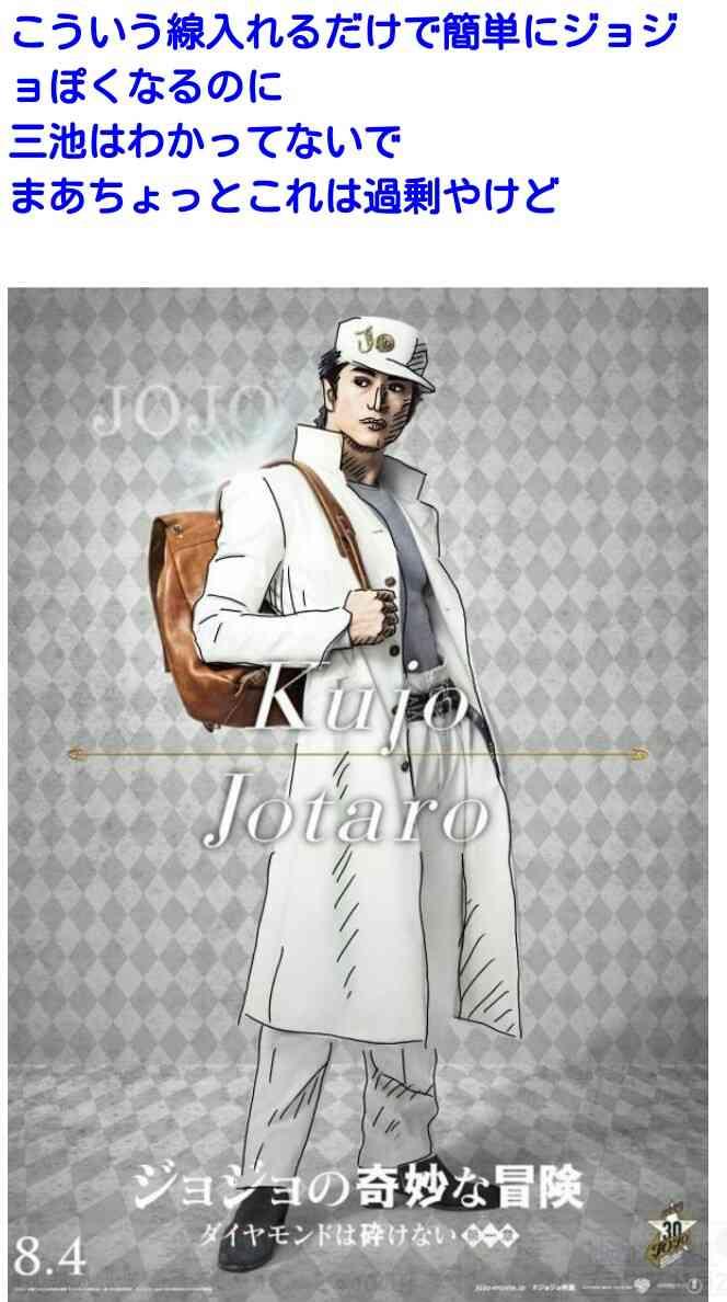 実写『ジョジョの奇妙な冒険』キャラ解禁ラストは空条承太郎 伊勢谷友介、真っ白衣装を着こなし