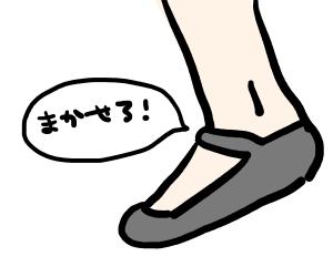 パンプス用靴下の悩み