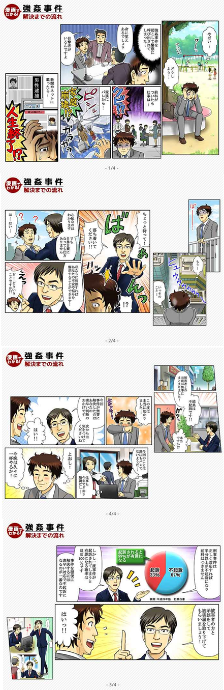 保釈中に再び強姦、被告に懲役4年6カ月判決 東京地裁