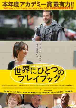 好きなラブストーリーの映画