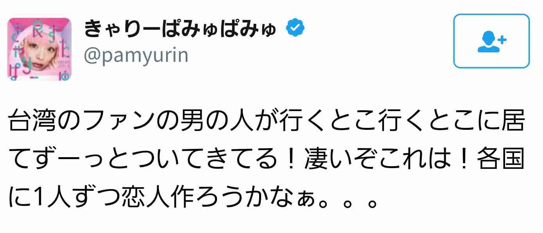 きゃりーぱみゅぱみゅ、公演中止を発表