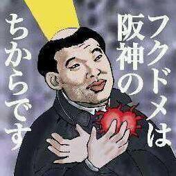 阪神主将・福留が不倫 キャンプ地で「20代愛人」と連泊