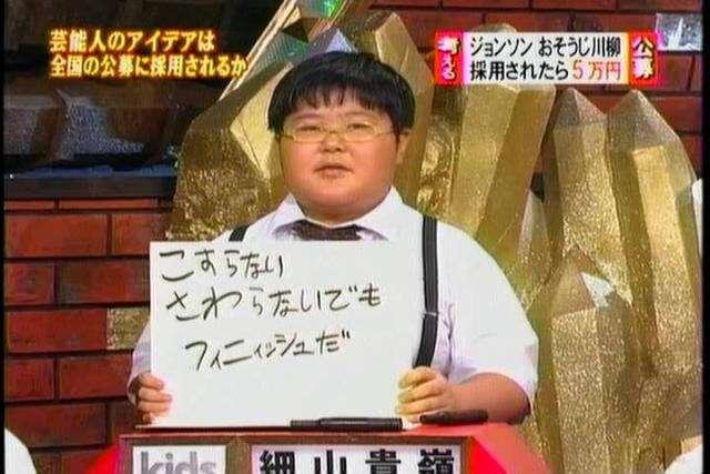 細山貴嶺が「芸能界卒業」報告 22歳で芸歴22年