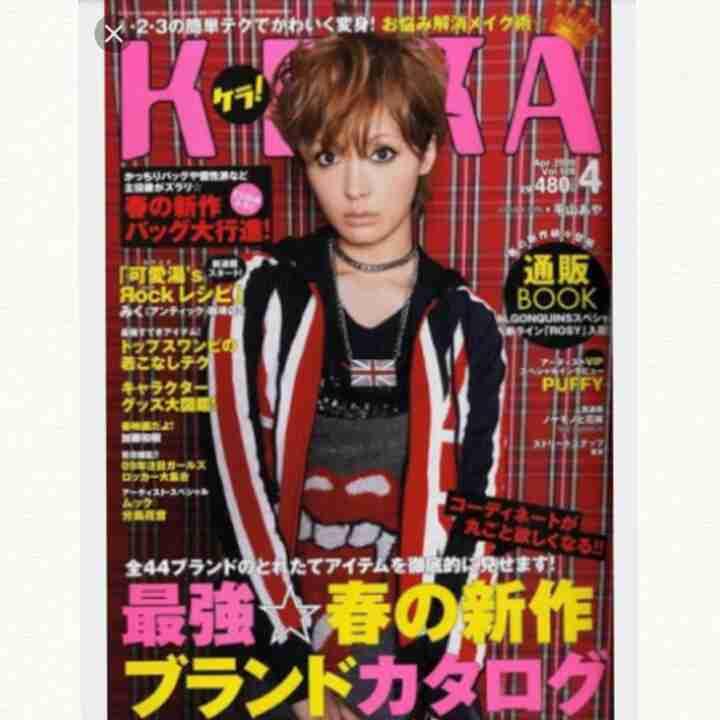 ファッション誌「KERA」が月刊誌を終了しデジタルに移行へ 19年間の歴史に終止符