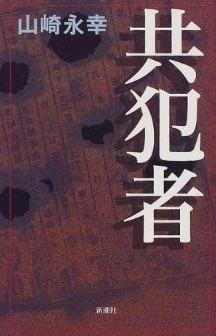 埼玉の愛犬家殺人 関根元死刑囚が病死