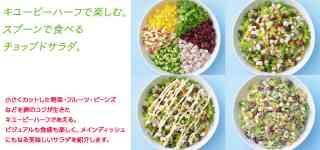 生野菜好きな人