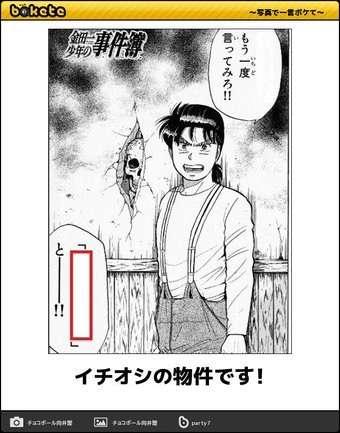 漫画·アニメ「金田一少年の事件簿」について語ろう