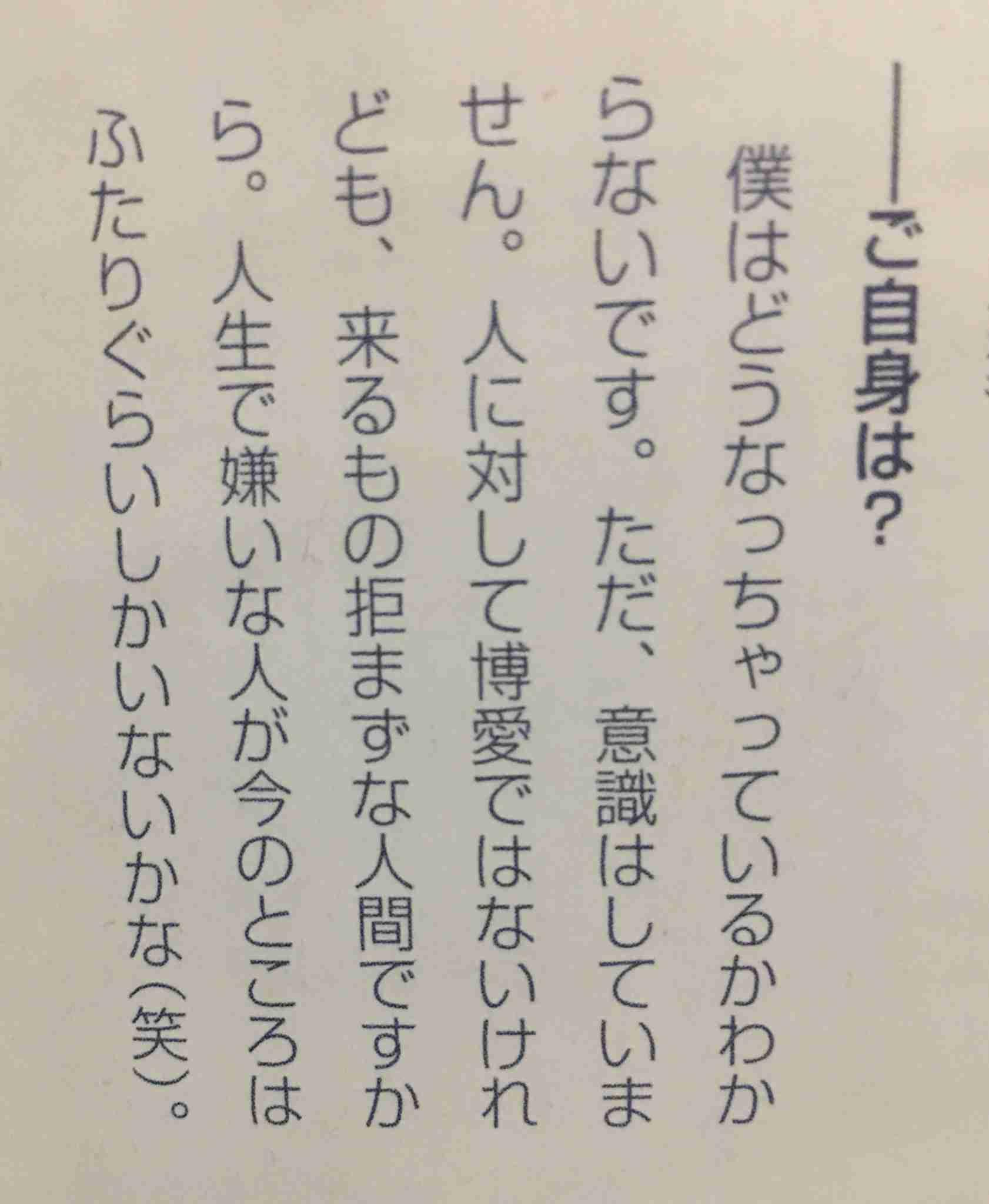 """綾野剛、""""結婚観""""に影響「小栗旬も向井理も山田孝之もみんな…」"""