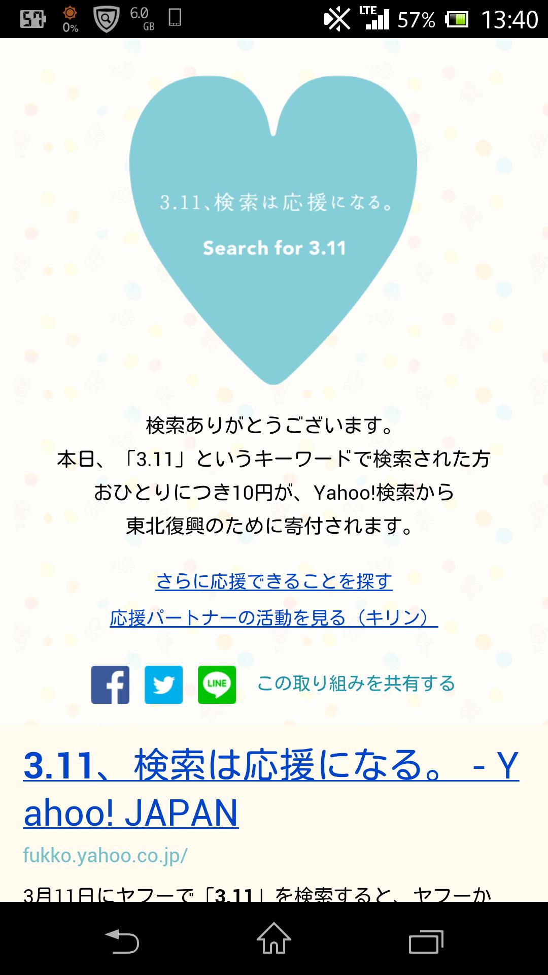 今日3月11日にYahoo! JAPANで「3.11」と検索した人1人につき10円を寄付、今年も検索チャリティー「Search for 3.11」を実施