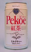 【ちょっと待て】缶コーヒーの『ボス』に史上初のミルクティー!? 北海道産生クリーム100%でとろける味わい