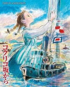 【映画】「コクリコ坂から」好きな人~【ジブリ】
