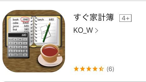 家計簿アプリ使ってる人