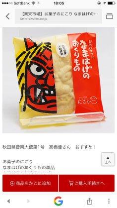 秋田県を教えてください。