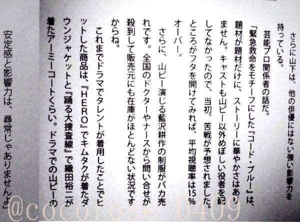 山下智久、亀梨和也ドラマで「二番手」扱いに不満!? 「ヒヤヒヤする」とジャニーズ関係者困惑