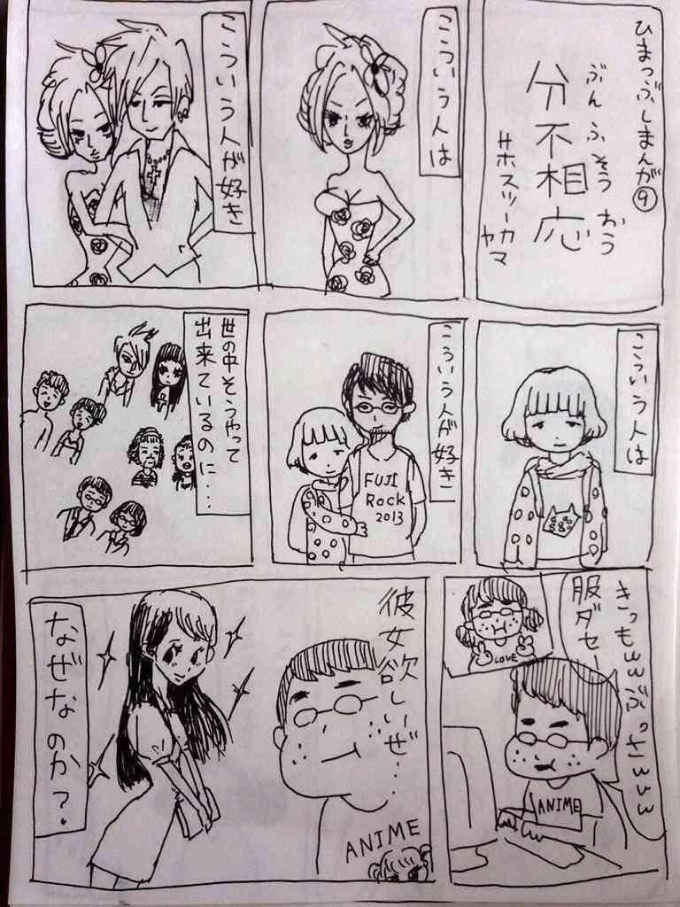 男性経験皆無な人集合〜〜!!