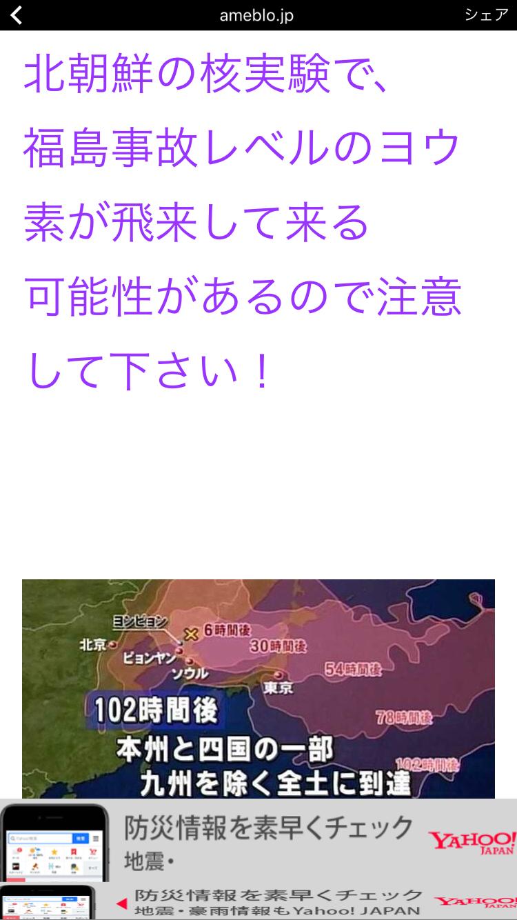 地震の予言、予知、前兆を真面目に語りたいpart2