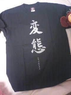 変な柄のTシャツどうしてる?