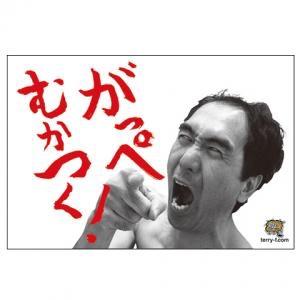 片岡愛之助、妻・藤原紀香をかばう 批判の声に「毎日(劇場に)いなくていい」