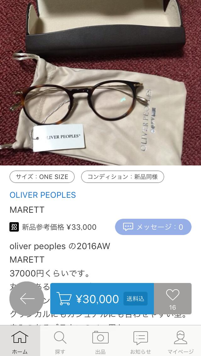NMB48村瀬紗英 「WEAR」フォロワー数20万突破「ポストこじはる」との噂も