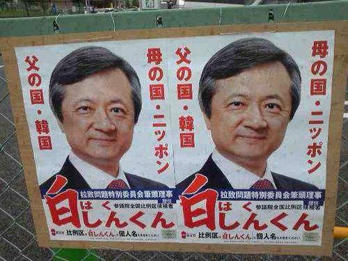 好きな政治家 だーれ?