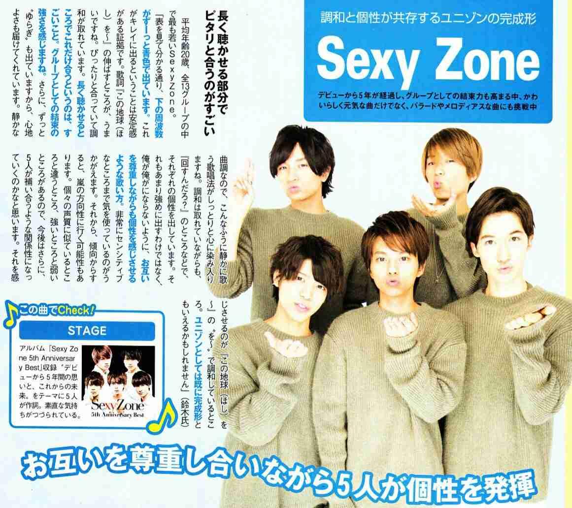 Sexy Zoneが好きな人集まれ Part3