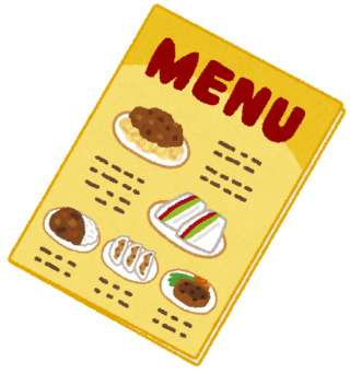 外食する時に注文はすぐ決まりますか?