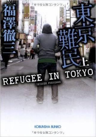 上京して、田舎に帰った人 part2