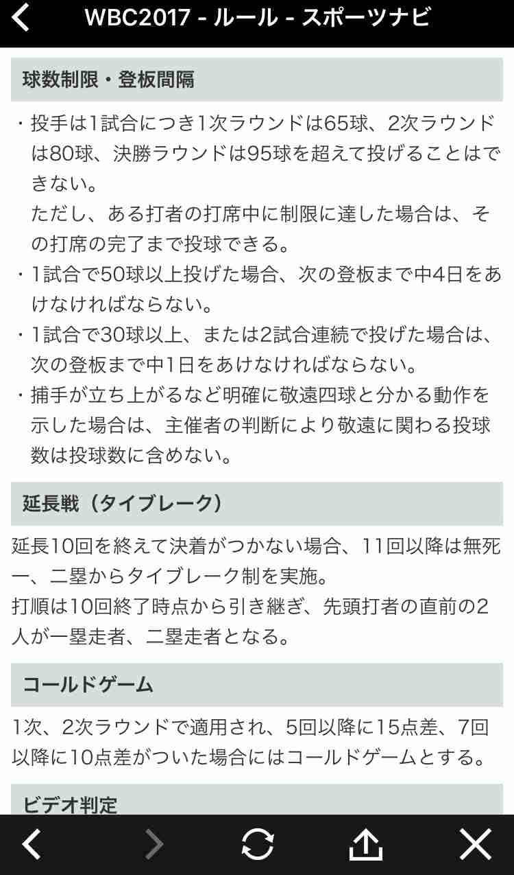 【実況・感想】2017WBC 開幕戦日本×キューバ