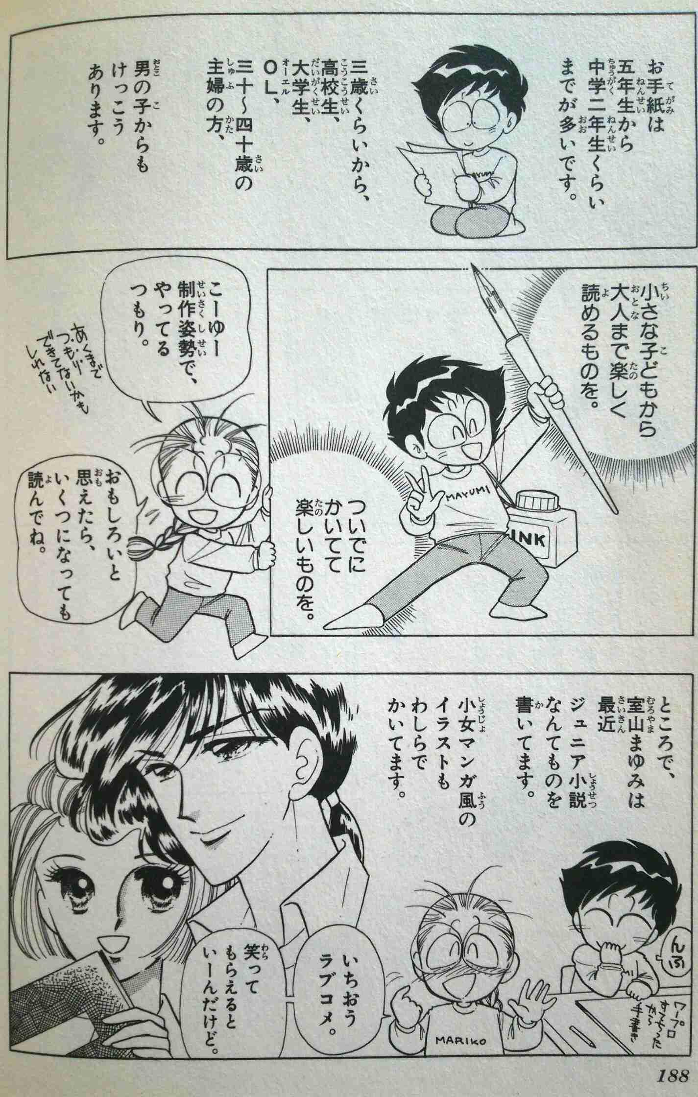 「あさりちゃん」好きな人カモン!