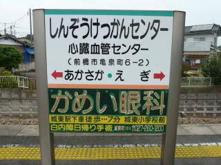 """やたら""""カッコ良い""""駅名ランキング 2位竜王駅"""