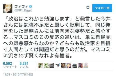 今井絵理子議員は「困ったもん」 自民党関係者から嘆きも