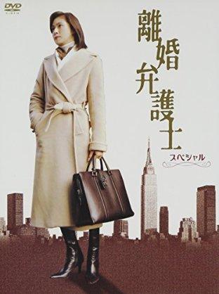 【ドラマ】離婚弁護士見てた方