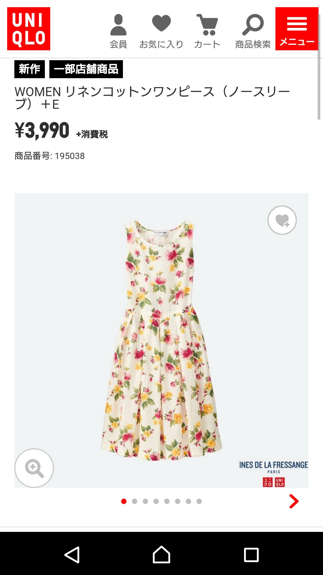GU、ユニクロで春服を購入された方!