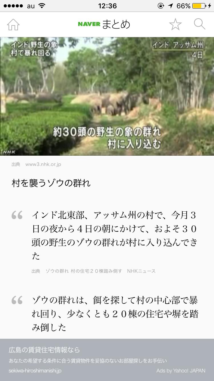 ゾウと接触し男性飼育員死亡、和歌山 アドベンチャーワールド