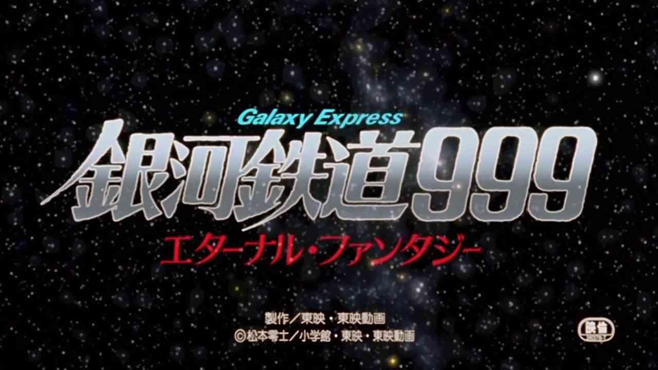 「銀河鉄道999」好きな方