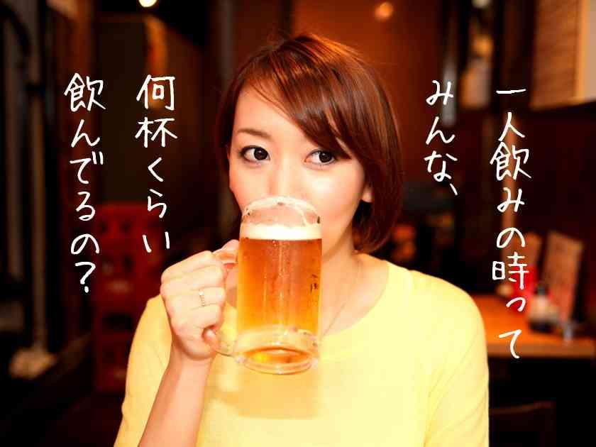毎晩お酒を飲む女性!