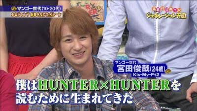 「HUNTER×HUNTER」が好きな人!