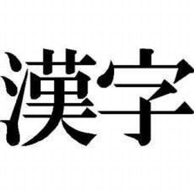 難読漢字あげていきましょう!!