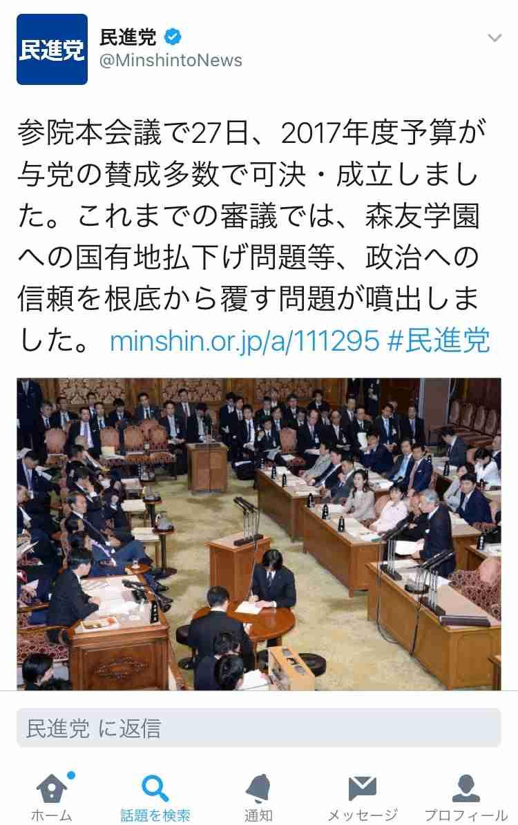 民進党が「VR(バーチャルリアリティ)蓮舫」発表、ネット騒然