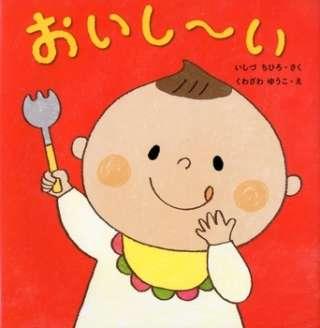 乳幼児にオススメの絵本